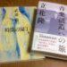 『武満徹・音楽創造への旅』その2