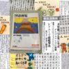 センター試験にも出題される古文・漢文とは何語なのか?