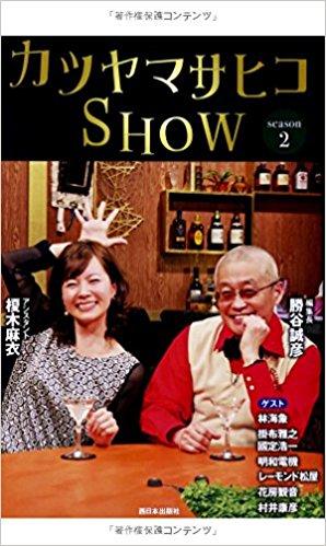カツヤマサヒコSHOW(西日本出版社)