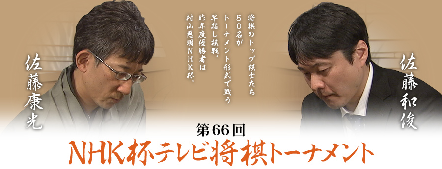 第66回NHK杯テレビ将棋トーナメント決勝