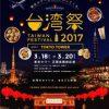 東京タワー台湾祭2017
