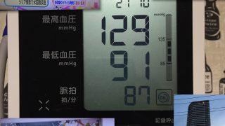 今日の血圧