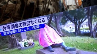 犬猫食用禁止と八田與一像頭部切り取られ事件