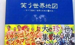 笑う世界地図―すべて実在!世界と日本の珍地名 (彩図社) 単行本 – 2010/2 高井 ジロル(著) 笑う世界地図製作委員会(著)
