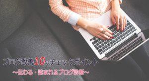 ブログ改善10のチェックポイント〜伝わる・読まれるブログ診断〜自己診断編