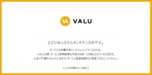 VALU ついに審査終了、VA公開