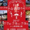 日本台湾祭り2017@上野恩賜公園噴水前広場