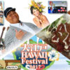 大江戸Hawaii Festival 2017