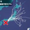 おーい、台風5号