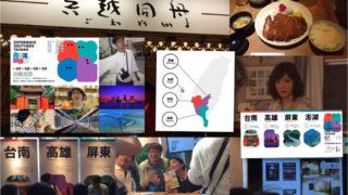 【南台湾、新体験】四県市展 @ mAAch マーチ エキュート 神田万世橋