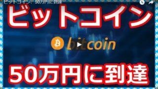 ビットコイン、50万円に到達、まだまだこんなものではない