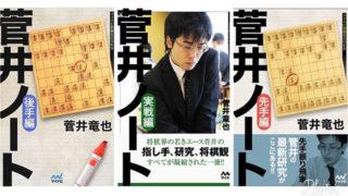 菅井ノートシリーズ