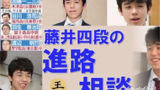 """藤井聡太が""""長考""""の末決めた高校進学、将棋との両立を期待する"""