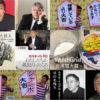 春樹が今年も逃したノーベル文学賞は長崎県出身の日系イギリス人に