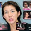 あの名台詞群がまた聞けるか、豊田真由子氏、立候補を正式表明
