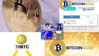 Bitcoin Gold によるビットコインのブロックチェーン分岐に向けた対応