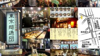 血気酒会 忘年会 in 東京麺通団