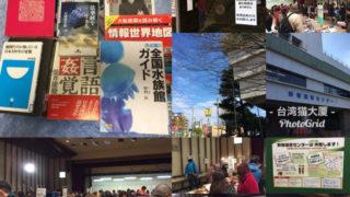 さらば、葛飾新宿図書センター
