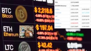 ビットコインは仮想通貨ではなく仮想資産であり、1BTC=200万円超えた程度でニュースになってはいけない絶対の根拠