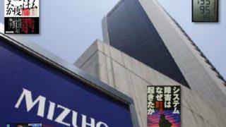 【日経コンピュータ 緊急特集】 みずほ銀行、勘定系システム移行の成否を占う
