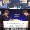 【世界最速速報】将棋の羽生は藤井聡太に敗れた 第11回朝日杯将棋オープン戦準決勝