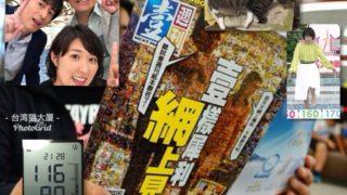 台湾の有名週刊誌、紙媒体の発行終了 ウェブ版に全面移行へ