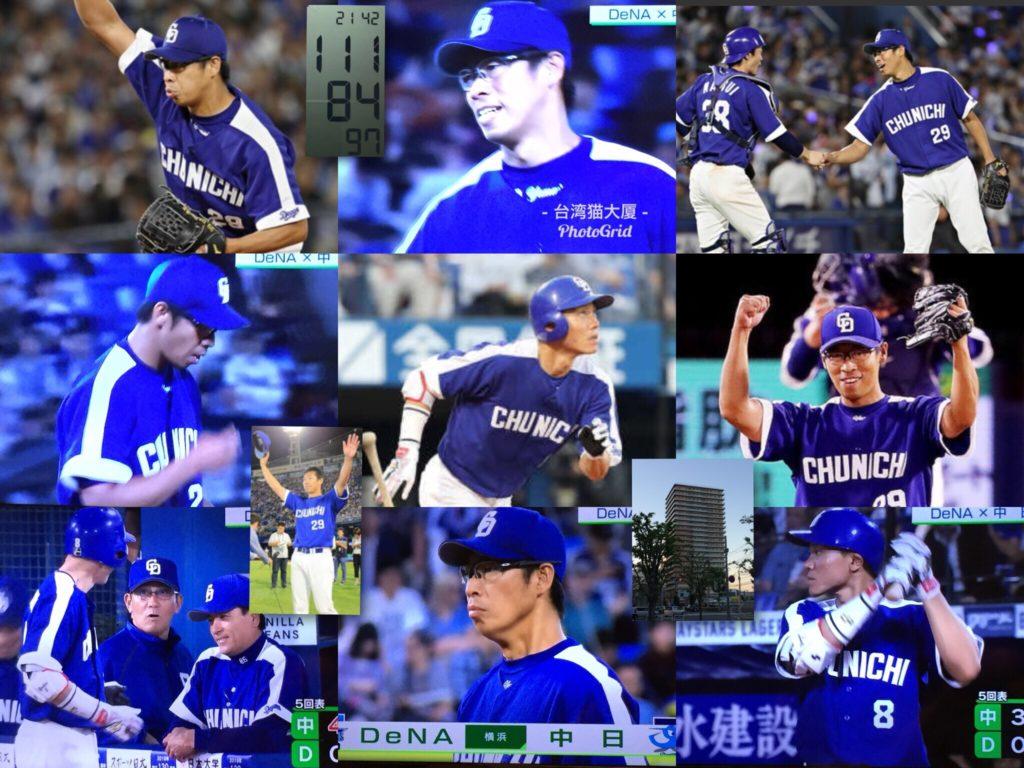 山井大介投手が40歳にして2018年 5月22日に4安打完封