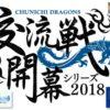 中日ドラゴンズ 交流戦全成績(2005~2017年)