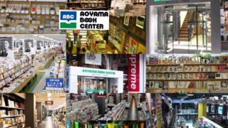 青山ブックセンター六本木店閉店