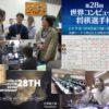 第28回世界コンピュータ将棋選手権 優勝はHefeweizen(白ビール)