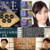 将棋電王トーナメントで上位入賞の5つの思考エンジンを搭載したやねうら王商用版、その名も「将棋神やねうら王」2018年8月発売