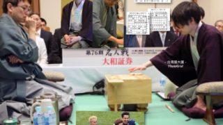 第76期将棋名人戦七番勝負第6局第1日 佐藤天彦の膨大な横歩取り研究網を避けんと、追い込まれた羽生善治がぶちかましをかけてきた