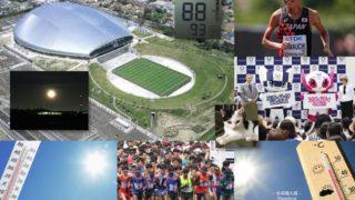 2020東京五輪のマラソンを北海道でやる案に一票