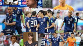 批判も擁護も評論も出尽くしたところで後出しジャンケンのような格好悪い日本代表のポーランド戦ラスト10分についての意見