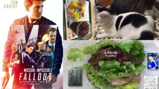 Mission: Impossible – Fallout と初にくにくにくバーガー