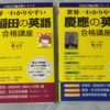 世界一わかりやすい早稲田・慶応の英語 合格講座