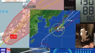 沖縄地方に達してからも成長し続け、日本列島を完全縦断せんとする不気味な猛烈勢力台風24号がいよいよ今夜、首都圏に接近する
