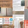 第234回TOEIC® Listening & Reading Testに向けての作戦