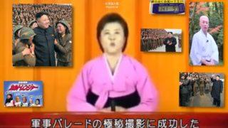北朝鮮がアホ過ぎて気の毒になるレベル