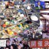 大阪万博(EXPO'70)の思い出と第31期竜王戦七番勝負第4局第1日