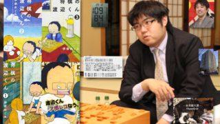 第68期王将戦挑戦者決定リーグ戦は渡辺明棋王と糸谷八段のプレーオフへ