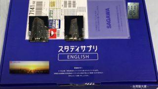 読んでもわからん英文を聴いてわかるわけがない