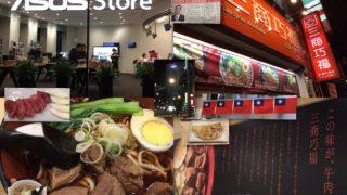 ASUS Store Akasaka &台湾牛肉麺店 三商巧福