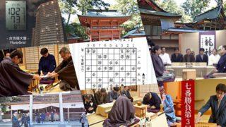 第31期竜王戦七番勝負第3局第1日 鹿島神宮での決戦で広瀬は立ち直るべし