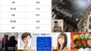 TOEICと実用英語技能検定(英検)のスコア換算表