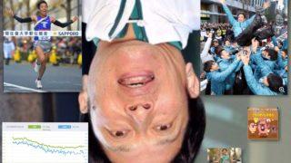 箱根駅伝で往路優勝・復路優勝・総合優勝ですべて別の大学になったことと現日本プロ野球で下克上日本一になることの相似性について