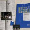 崖っぷちシリーズ 数学Ⅲの微分積分の検定外教科書 改訂第二版  ホクソム 単行本(ソフトカバー)2018/3安田 亨 (著)