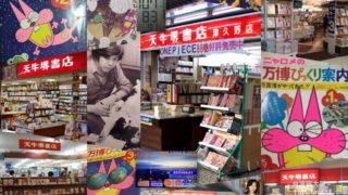 「天牛堺書店」破産の衝撃