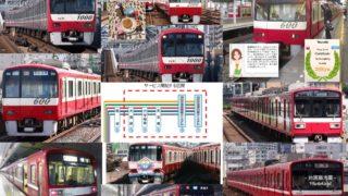 これから環境アセスメントに入ろうとするJR東日本羽田空港アクセス線への見事な先制攻撃 -京急、10月から空港線の加算運賃引き下げ-