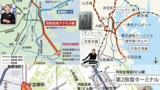 羽田空港アクセス線は京急・東京モノレール・リムジンバスに大打撃を与えるか